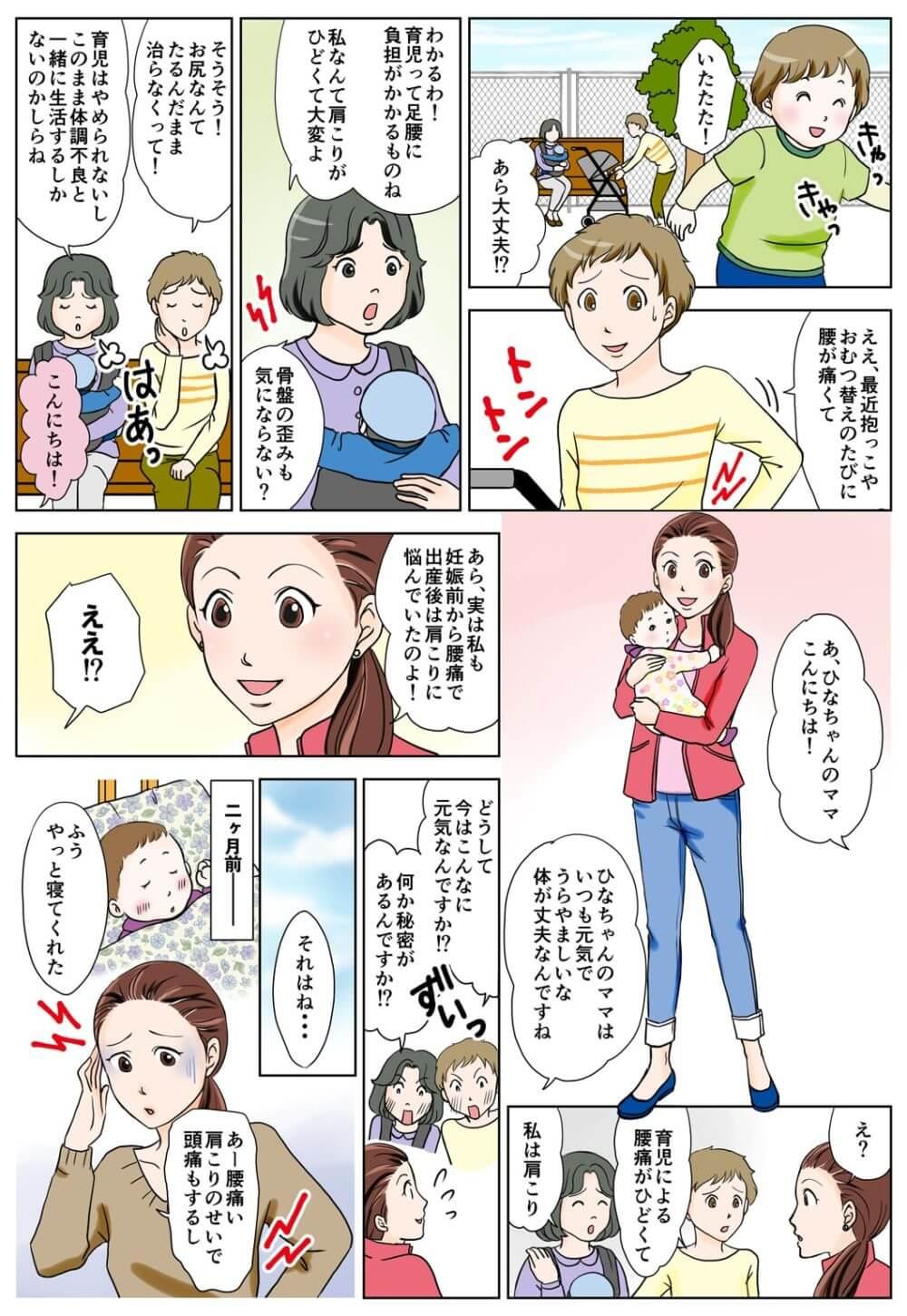 PCマンガページ1