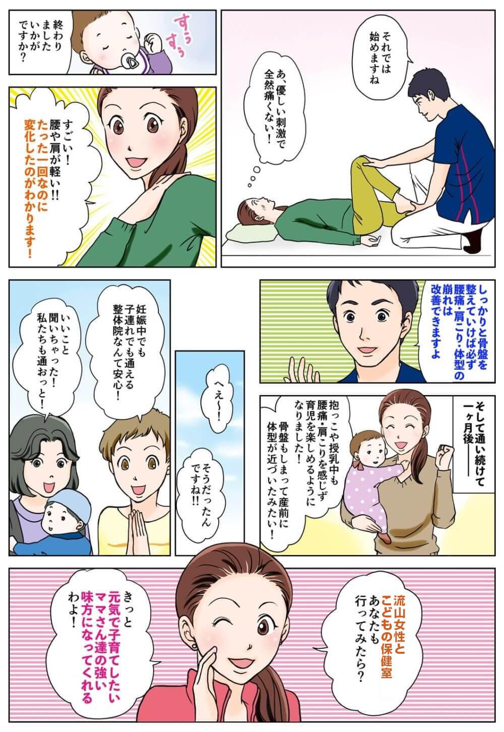 PCマンガページ4