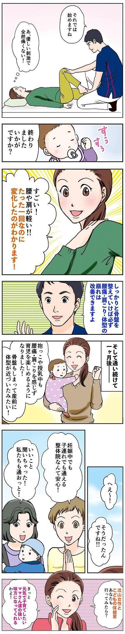 SPマンガページ4