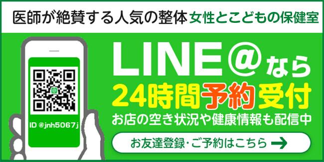 LINE@登録bnr