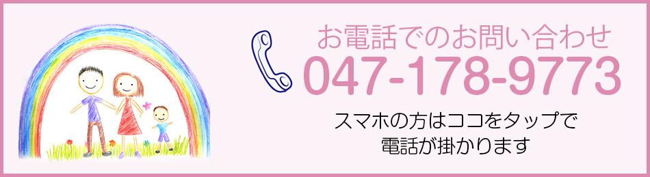 電話バナー